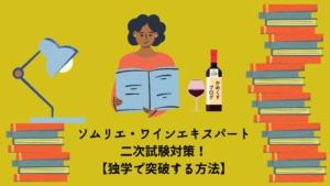本を読む男性とワイン、自作アイキャッチ