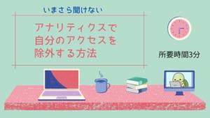 パソコンとデスク