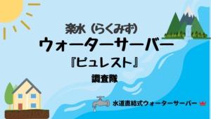 楽水ウォーターサーバー自作画像