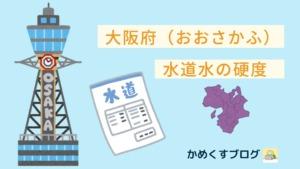 大阪の水道水のイラスト