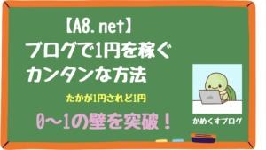 ブログで1円稼ぐ方法、自作アイキャッチ