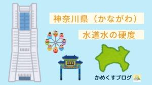 神奈川のイメージ、自作アイキャッチ