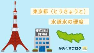 東京都のイメージ
